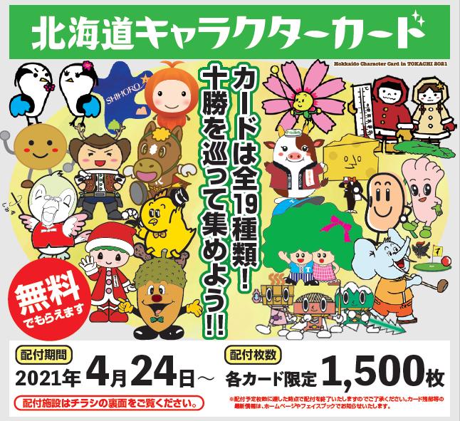 北海道キャラクターカード配付中です